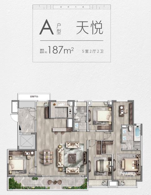 A户型187m²