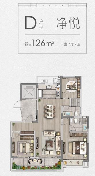 D户型126m²