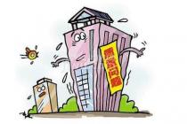 购买二手房需谨慎,以下这几种房子千万不能买!