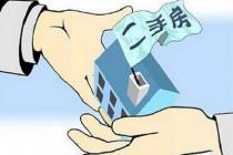 二手房贷款怎么看?