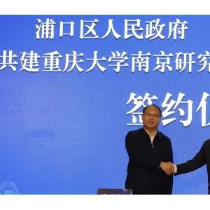 南京又添一所重点大学,预计上半年开工!
