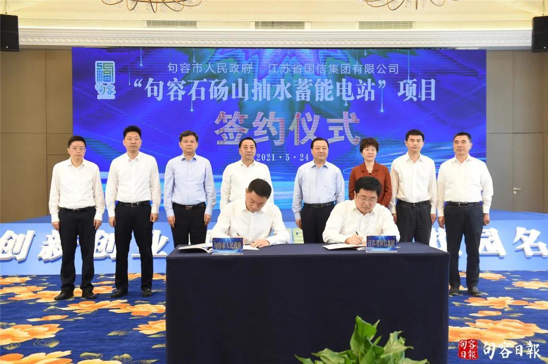 石砀山抽水蓄能电站项目签约落户镇江!总投资约50亿元