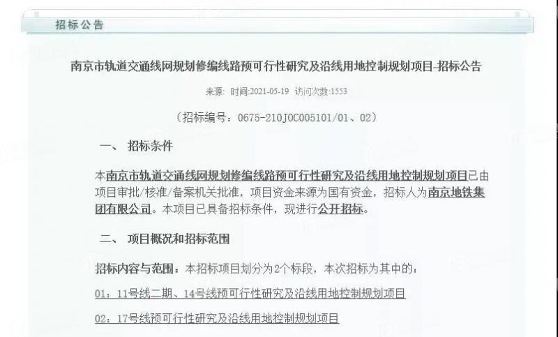 南京地铁11号线一期,南京地铁11号线一期预计今年动工
