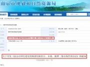南京土地交易重磅文件出台!