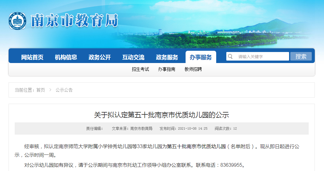 南京市教育局公示拟认定第五十批南京市优质幼儿园名单