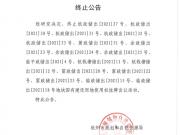杭州第二轮集中供地17幅地块流拍